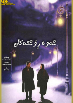 شەوە ڕۆشنەکان – White Nights (2003)